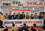 MBC노조 집행부 5명 구속영장, 조합원들 반발