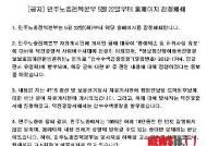 전북 민노총, 홈페이지 폐쇄