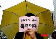 '성 소수자 대변'…온라인 커뮤니티 '맨맨' 내달 오픈