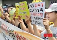 '변절자' 발언으로 물의 빚는 임수경 의원 제명 촉구 기자회견