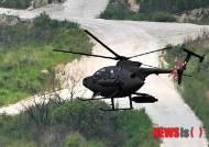 자유로운 기동의 500MD 경공격 헬기