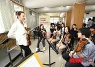 LG생활건강, '유스오케스트라 아카데미 멘토' 진행