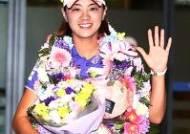 US여자오픈 우승자 최나연 선수 입국