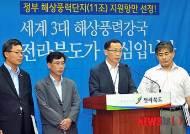 군산항 해상풍력 지원항만 선정…전북 신재생에너지 주도권