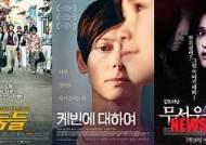[뉴시스아이즈]이주의 개봉영화-'도둑들' '케빈에 대하여' '무서운 이야기'