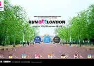 파나소닉, 전세계 친구들과 'RUN@LONDON'에 참여할 수 있는 기회 제공