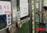 강남터미널 꽃 도매상가 4일간 휴가 시작