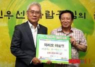 """""""희망플러스?꿈나래통장 성금전달식"""""""