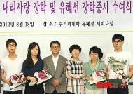 건국대, '유혜선 장학기금' 4명에 첫 수여