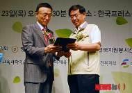 농어촌公 충남본부, 전국자원봉사대축제 '최우수상'