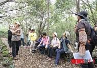 [제주WCC]JDC, 곶자왈 도립공원 생태탐방
