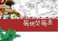 독버섯·독초 중독사고 예방책자 발간