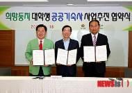 태안군 - 서울시 지방학사 건립을 위한 업무협약