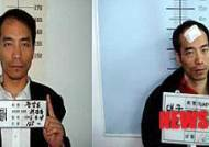 탈주범 최씨 '구속적부심사청구서'에 편지 작성