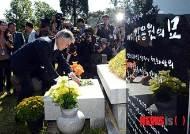 인혁당 사건 피해자 묘소에 헌화하는 문재인 대통령 후보