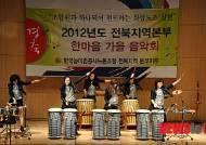 농어촌公 전북본부, 근로자 한마음 가을축제 개최