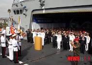 대한민국 해군 순항 훈련전단 입항식