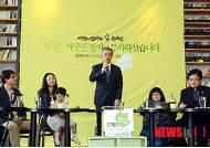 """文, '담쟁이펀드' 약정식…""""깨끗한 정치 만들겠다"""""""