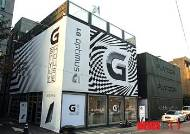 LG전자, 옵티머스G 체험 문화 공간 'G스타일 하우스' 오픈