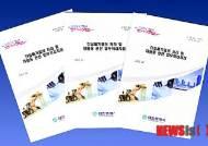 대전시, 건설폐기물의 처리 및 재활용 지침서' 발간