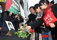 팔레스타인 피해자 추모하는 한국 시민단체