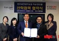 전주비전대-박준뷰티랩, 취업연계 협약