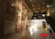 [소식]전통 공예품과 현대 미술품 어우러진 '본태박물관' 개관