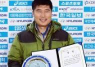 지도자상 받은 충북 김상경 코치