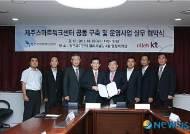 [디테일 경영]KT, 스마트워크로 경쟁력·인지도 '쑥쑥'