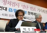 검찰권 남용 14대 사건 소개 하는 박주민 변호사