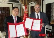 국민권익위, 튀니지 정부와 국민신문고 시스템 MOU체결
