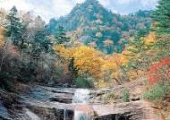 설악산 수렴동·구곡담 계곡 등 10경 명승 지정 예고