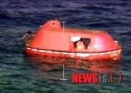 필리핀 해역 침수 한국화물선 구명정