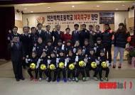 인천 백학초등학교 여자축구부 창단