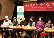 1.5세대 연출가·1세대 극작가 만나다…여성극작가전