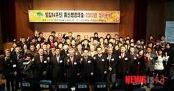 울산생명의 숲 정기총회…김광태 이사장 취임