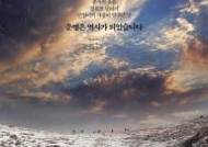 선댄스영화제 심사위원대상 '지슬' 미리 봅시다