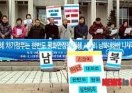 """대전 지역 시민사회단체 등 """"박근혜, 남북대화 나서야"""""""