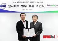 SK엔카, 볼보건설기계 중고 건설중장비 해외수출 협약 체결