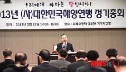 2013년 대한민국해양연맹 정기총회