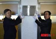 대전고 거액 발전기금 기부자 '김용각 스터디 홀' 개관