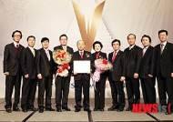 2013 한국을 빛낸 창조경영대상시상식