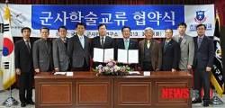 경동대-군사편찬연구소 군사학술교류 협약