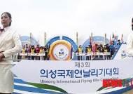 제3회 의성국제연날리기 대회, 선수단 입장식