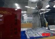 김일성 부자 관련 우표, '위대한 태양'