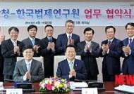 기상청-한국법제연구원 업무협약 체결