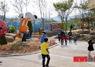 어린이놀이정원