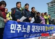민주노총 대전본부장 압수수색 규탄 기자회견