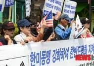 한미동맹강화 촉구하는 애국주의연대 회원들
