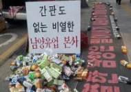 남양유업 폭언 사건 일파만파…해당 직원 '꼬리자르기'?